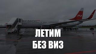 Авиакомпания Nordwind планирует в ближайшее время запустить рейсы в Белград и Кишинёв