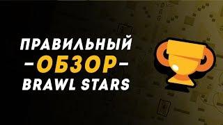 BRAWL STARS ГАЙД, ОБЗОР, ОБУЧЕНИЕ БРАВЛ СТАРС для Новичков и не только!