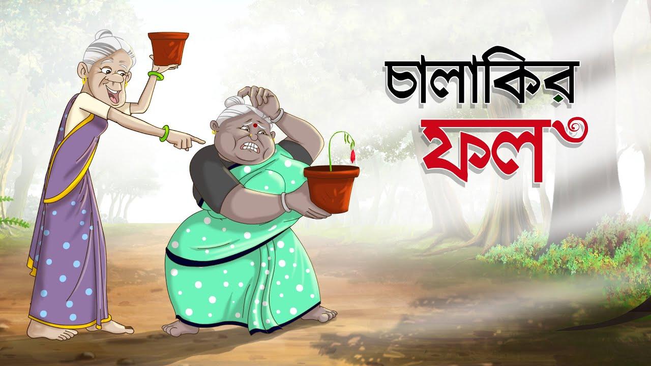 Chalakir Phol | Bangla Cartoon | Bangla Moral Golpo | Dui Buri | Rupkotha | Ssoftoons Animation
