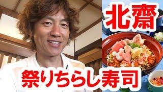 【食べてみた】ランド/北齋の祭りちらし寿司セット2800円(2017-07)