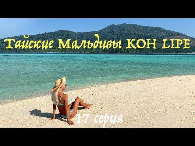 Ко Липе (Koh Lipe) - тайские