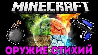 Оружие Стихий! (Elemental Guns Mod) - Обзор модов Minecraft # 78