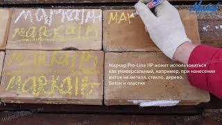 Обзор промышленного маркера Markal Pro-Line HP