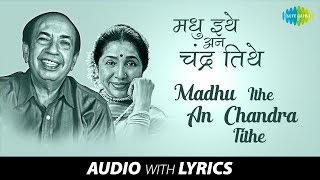 Madhu Ithe An Chandra Tithe with lyrics   मधू इथे अन् चंद्र तिथे   Asha   Mahendra   Madhuchandra