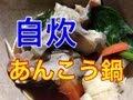 【アンコウ】あんこう鍋を自炊で!ポイントは下ごしらえ。