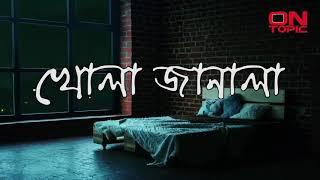 খোলা জানালা (  Khola janala) bangla song lyrics  (swat)