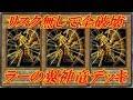 遊戯王デュエルリンクス リスク無しで全破壊!!ラーの翼神竜デッキでデュエル+デッキレシピ公開!!Yu-Gi-Oh! Duel Links