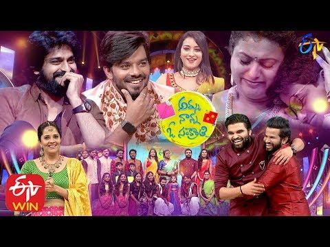 Amma Nanna O Sankranthi   Full Episode   Sankranthi Special Event 2020   ETV Telugu
