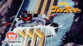 【公式】UFOロボ グレンダイザー 第1話「兜甲児とデュークフリード」