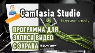 Программа для записи видео с экрана - Camtasia Studio(Программа для записи видео с экрана - Camtasia Studio - https://www.techsmith.com/camtasia.html Дополнительные видео: 1. Добавление..., 2016-06-05T11:22:02.000Z)