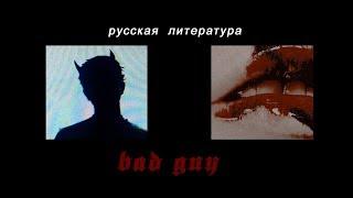 русская литература   𝙗𝙖𝙙 𝙜𝙪𝙮