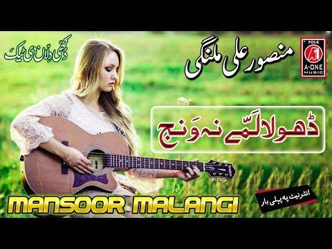 dhola-lamay-na-wanj-way-mansoor-malangi---old-songs-punjabi-dohray---free-mp3-download