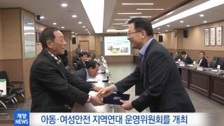 11월 2주_아동 여성안전 지역연대 운영위원회를 개최 영상 썸네일