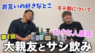 【親友飲み】小学校からの友達とお酒飲んだら酔っ払って暴露大会になったwwww