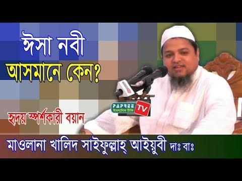 ঈসা নবী আসমানে কেন? Maulana Khaled Saifullah Ayubi.Bangla waz 2018
