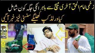 Pak Vs England 5th Odi 2019  Imam Ul Haq Out Pak Playing 11 Did Play World Cup
