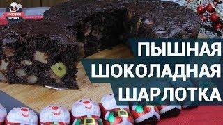 Пышная шоколадная шарлотка. Как приготовить? | Рецепт шарлотки