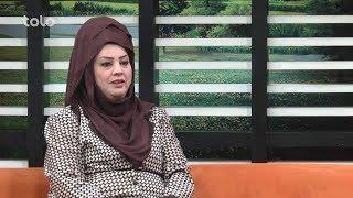 بامداد خوش - سخن زن - صحبت های خانم سلما اکبری (ریس نهاد شورای اجتماعی صدای زن افغان)