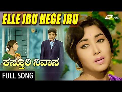Elle Iru Hege Iru | Kasthuri Nivasa – ಕಸ್ತೂರಿ ನಿವಾಸ | Drar, Aarathi, Jayanthi | Kannada Song