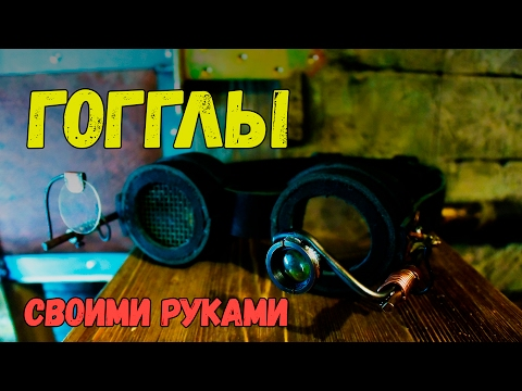 видео: Гогглы своими руками / тяжелые очки гнома из игры panzar