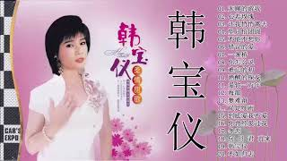 Download lagu 韩宝仪Han BaoYi 演唱会~ 好歌推薦   100首 經典老歌國語   金曲精选-辑   Classic Old Song