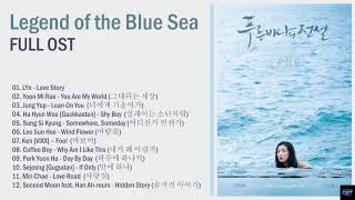 Download Legend of the Blue Sea OST | (푸른 바다의 전설) [Full Album]
