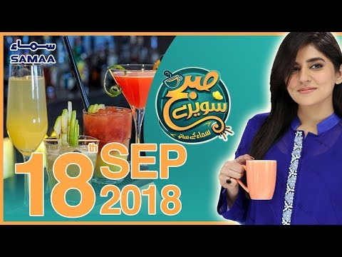 Mashrobat Aur Inke Fawaid | Subh Saverey Samaa Kay Saath | Sanam Baloch | SAMAA TV | Sep 18 , 2018