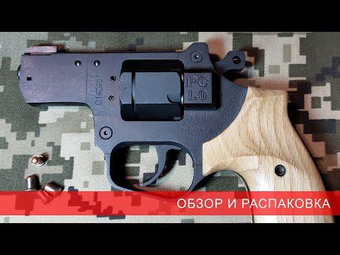 Краткий обзор украинского револьвера СЕМ РС-1 под патрон Флобера. СЕМ РС-1.0 обзор, особенности