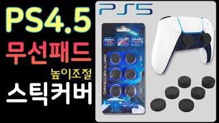 DOBE PS 플스 플레이스테이션 4 5 듀얼쇼크 듀얼…