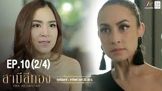 สามีสีทอง | EP.10 (2/4) | 11 ส.ค.62 | Amarin TVHD34