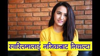 स्वस्तिमा खड्कालाई नजिकबाट नियाल्दा Exclusive Interview with Swastima Khadka