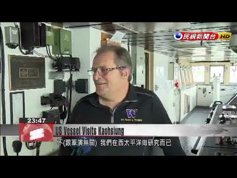 Curiosity and concern as US research ship docks in Kaohsiung