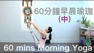 60分鐘早晨瑜珈(中) 60 Morning yoga [ Flow With Katie ]