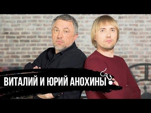 Виталий и Юрий Анохины - о тактике, опыте и братских отношениях