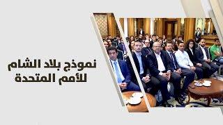 النموذج الأردني للأمم المتحدة