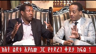Jossy in the House Interview with Politician Ledetu Ayalew