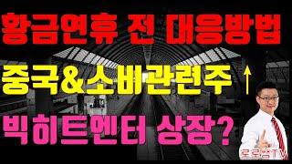 [주식] 황금연휴 대응방법   빅히트엔터 연내상장 기대…