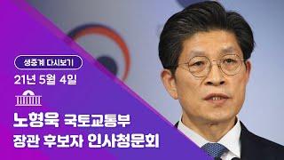 [국회방송 생중계] 노형욱 국토교통부장관 후보자 인사청…