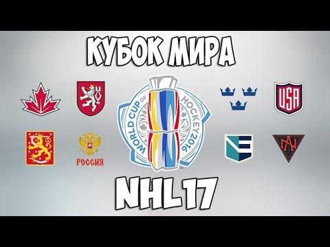Чемпионат мира по хоккею 2009 Россия Швеция 4 игра