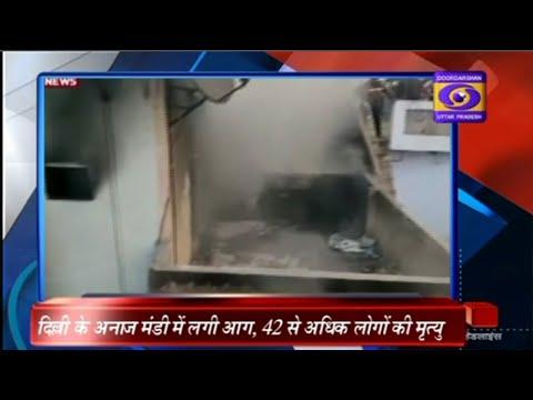 दिल्ली के अनाज मण्डी में लगी आग, 42 से अधिक लोगों की मृत्यु ।। Hindi Samachar, 02:00 PM , 8 Dec 2019