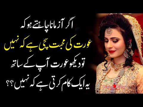Wonderful Urdu Quotes | Speechless Urdu Quotes | Famous Love Women Quotes | Urdu Quotations Lines