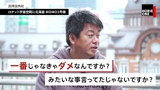 『HORIE ONE』は、堀江貴文がタイムリーな時事ニュースを忖度なしに斬り...