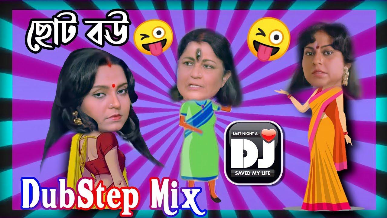 Maa Mocha Ta kivabe kate Dj Funny | মা মোচাটা কিভাবে কাটে দেখিয়ে দিন না | Bengali Dubstep Mix