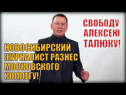 Новосибирский журналист предлагает