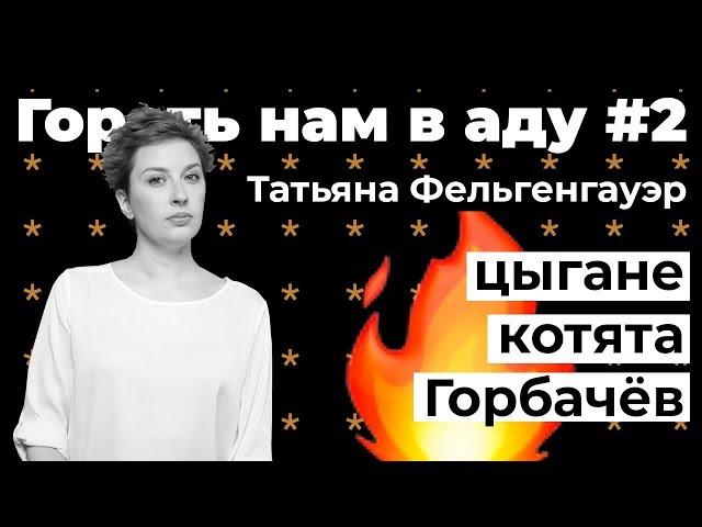 Татьяна Фельгенгауэр | Гореть нам в аду