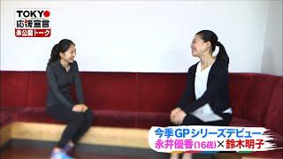 フィギュア鈴木明子が初の密着取材!その相手は・・・ 今季グランプリシリ...
