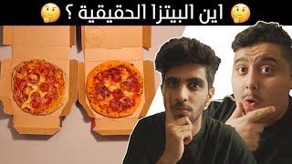 اتحداك تعرف وين البيتزا الحقيقية 😱!!! #فور_رياكشن