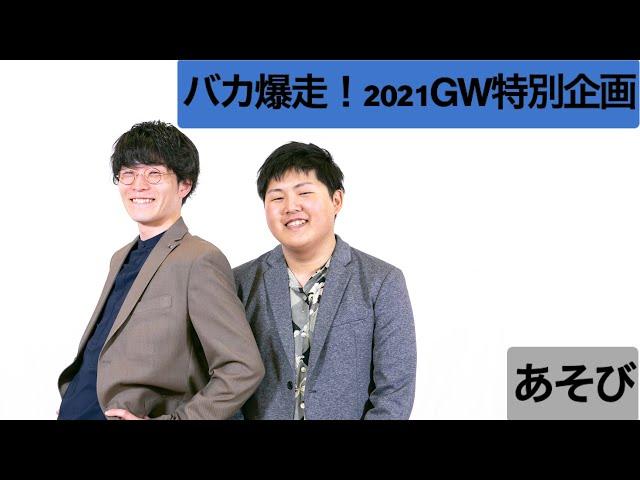 【バカ爆走!2021年GW特別企画】あそび「未来人」(2021/5/5公開)
