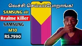 Samsung M10 Starting Price Rs7990 | M20 & M30 Price & Detailed Specs | Tamil Tech Express