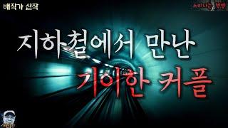 [공포 미스테리 극장]…
